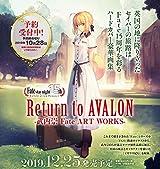 TYPE-MOON・武内崇「Fate」15周年記念画集「Return to AVALON -武内崇Fate ART WORKS-」12月発売