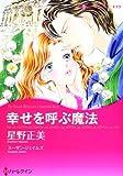 幸せを呼ぶ魔法 (ハーレクインコミックス・キララ)