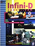 Infini‐D 3Dグラフィック入門 (HyperBook for Personal Computer)