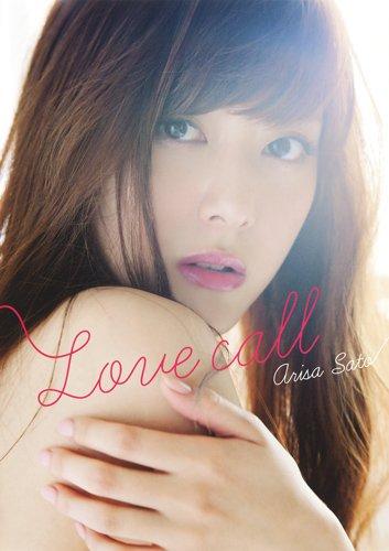 佐藤ありさ写真集「Love call」