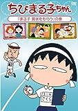 ちびまる子ちゃん 「まる子 賞状をもらう」の巻 [DVD]