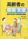 高齢者の服薬支援 総合力を活かす新知識と実践 (KS医学・薬学専門書)