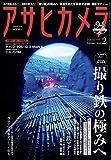 アサヒカメラ 2020年 02 月号 [雑誌]