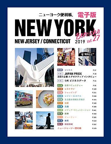 【デジタル版】ニューヨーク便利帳(R) Vol.27電子版