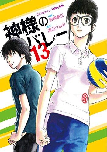 神様のバレー 13 (芳文社コミックス)