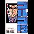ゴルゴ13(92) (ビッグコミックス)