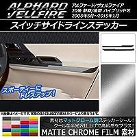 AP スイッチサイドラインステッカー マットクローム調 トヨタ アルファード/ヴェルファイア 20系 オレンジ AP-MTCR700-OR 入数:1セット(2枚)