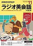 NHKラジオ ラジオ英会話 2015年 11 月号 [雑誌]の画像