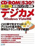 速効!パソコン講座 デジカメ Windows Vista対応