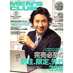 Men's Club(メンズクラブ) 2008年3月号