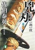 兇刃―密命・一期一殺〈巻之六〉 (祥伝社文庫)