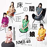 床の間正座娘(通常盤Type-B)(CD+DVD)