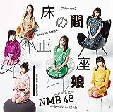 【Amazon.co.jp限定】床の間正座娘(通常盤Type-B)(CD+DVD)(生写真付)