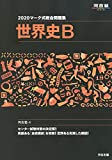 マーク式総合問題集世界史B 2020 (河合塾シリーズ)