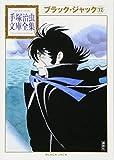 ブラック・ジャック(12) (手塚治虫文庫全集) 画像