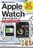 ゼロからはじめる Apple Watch スマートガイド[Series1/Series2対応版]