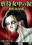 虐待女中の涙 ~番町皿屋敷~ (ストーリーな女たち)