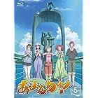 あまんちゅ!  第5巻 [Blu-ray]