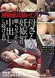 睡眠薬で母を眠らせ妊娠するまで中出し射精を繰り返す息子の盗撮記録 [DVD]