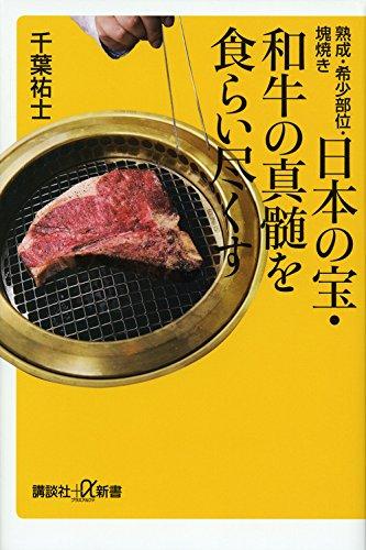熟成・希少部位・塊焼き 日本の宝・和牛の真髄を食らい尽くす (講談社+α新書)の詳細を見る