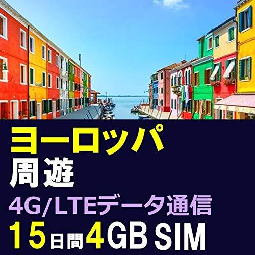 お急ぎ便ヨーロッパ 周遊 プリペイド SIMカード 4G データ 通信 (大容量(4GB高速データ通信))
