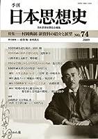 季刊日本思想史 no.74 特集:村岡典嗣:新資料の紹介と展望