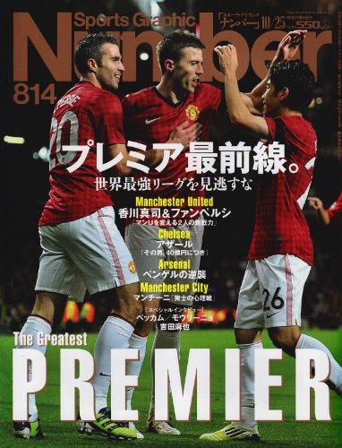 Sports Graphic Number (スポーツ・グラフィック ナンバー) 2012年 10/25号 [雑誌]の詳細を見る