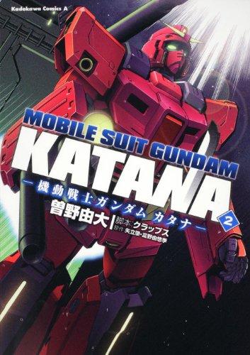 機動戦士ガンダムカタナ (2) (角川コミックス・エース 195-8)の詳細を見る
