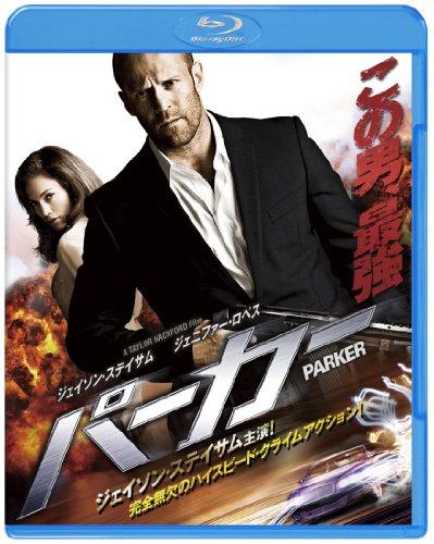 PARKER/パーカー ブルーレイ&DVDセット (2枚組)(初回限定生産) [Blu-ray]の詳細を見る