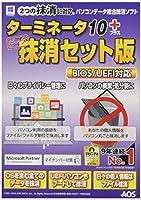 ターミネータ10plus 抹消セット版 BIOS/UEFI対応