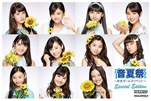 「音夏祭 ~研音ガールズイベント~」SpecialEdition(特別版)