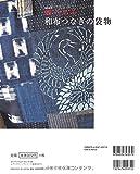 趣のある和布つなぎの袋物 (レディブティックシリーズno.4357) 画像