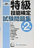 特級技能検定試験問題集〈第2集 平成29年度〉