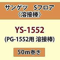 サンゲツ Sフロア 長尺シート用 溶接棒 (PG-1552 用 溶接棒) 品番: YS-1552 【50m巻】
