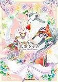 ドラゴンの谷からケモノの森まで【SS付き電子限定版】 (Charaコミックス)