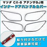 インナードアハンドルカバー マツダ CX-5 アテンザGJ 4個セット メッキ ドレスアップパーツ 貼る だけ 簡単