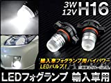 AP LEDフォグランプ ホワイト H16 輸入車用 12V 3W AP-FOGH16-3W 入数:2個