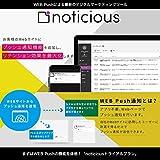 noticious トライアルプランAmazon限定