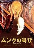 ムンクの叫び  エドヴァルド・ムンク生誕150周年記念作品