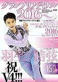 別冊フィギュアスケートファン通信 グランプリファイナル2016...