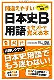 パターン別整理 間違えやすい日本史B用語をセットで覚える本