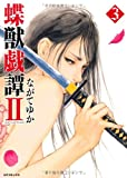 蝶獣戯譚II 3 (SPコミックス)