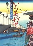 いろあわせ―摺師安次郎人情暦 (角川時代小説倶楽部)