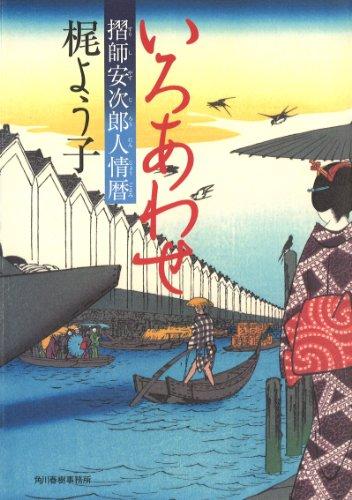いろあわせ―摺師安次郎人情暦 (角川時代小説倶楽部)の詳細を見る