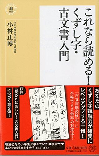 これなら読める!くずし字・古文書入門 (潮新書)