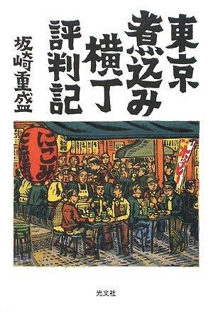 東京煮込み横丁評判記