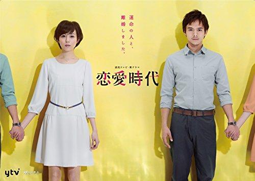恋愛時代 DVD-BOX
