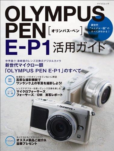 OLYMPUS PEN E-P1 活用ガイド (マイコミムック) (MYCOMムック)