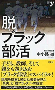 脱ブラック部活 (新書y)