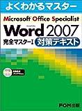 Microsoft Word 2007完全マスター1対策テキスト―Microsoft Office Speciali (よくわかるマスター)